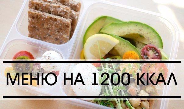 ratsion-na-1200-kalorij-v-den